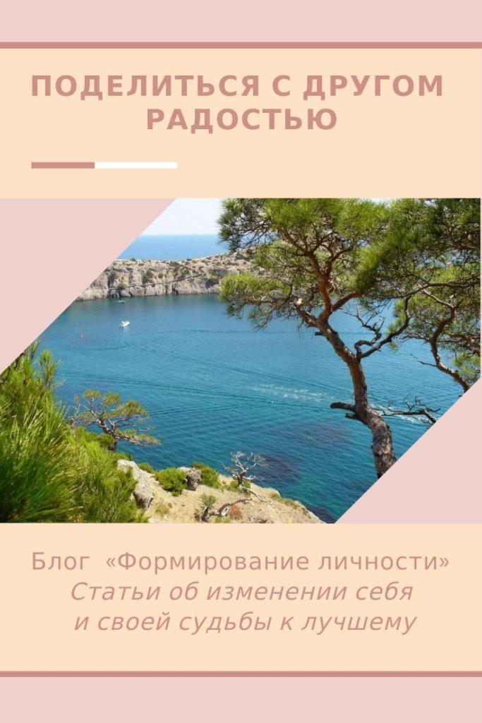 podelitsya-s-drugom-radostyu-blog-formirovanie-lichnosti
