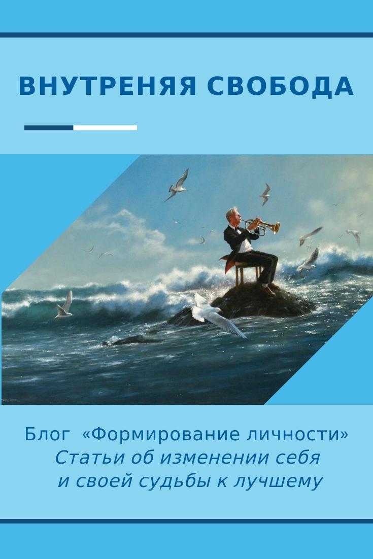 vnutrennyaya-svoboda-blog-formirovanie-lichnosti
