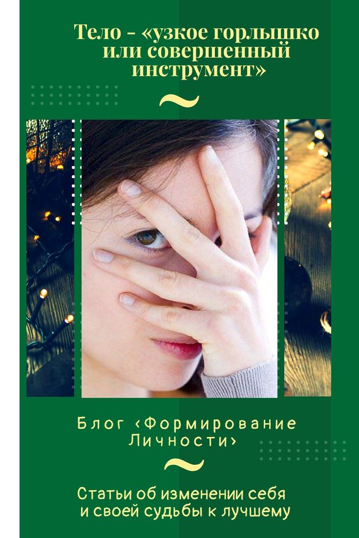 telo-uzkoe-gorlyshko-1-blog-formirovanie-lichnosti