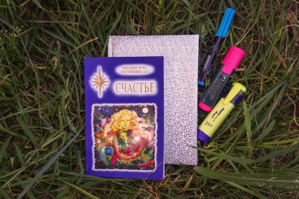 Книга Счастье Миание М. Ю., книги по развитию