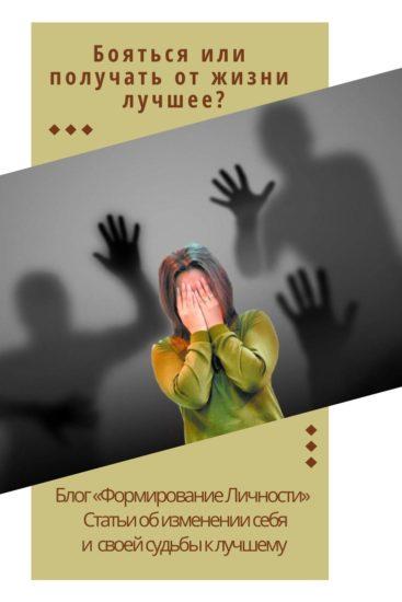 boyatsya-ili-poluchat-ot-zhizni-luchshee-blog-formirovanie-lichnosti