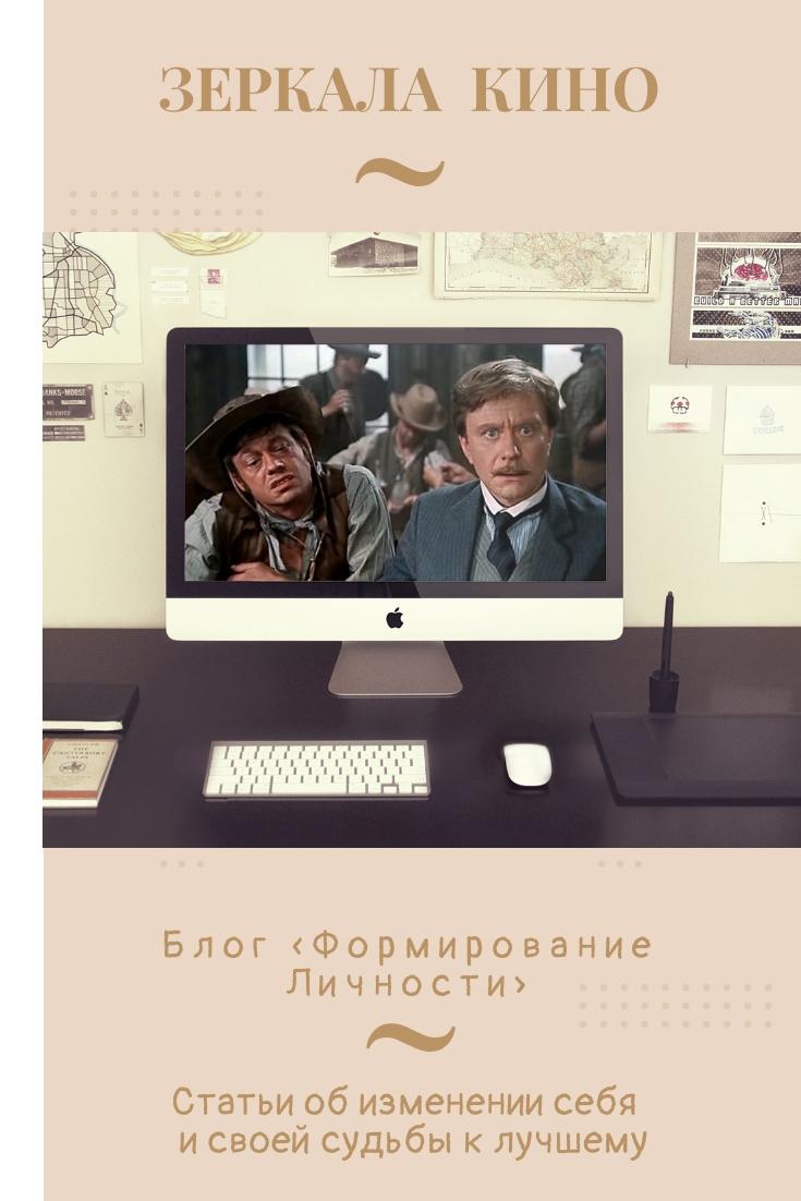 Из наших поступков, мыслей, слов, имиджа – что продиктовано создателями фильмов? Нам нравится видеть в «волшебном зеркале» телеэкранов увлекательную жизнь, порой узнавать в героях себя. Но не превращаемся ли мы сами в «зеркало» кино?